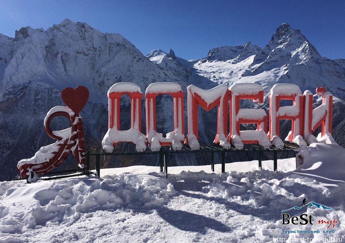 С 18 по 19 января тур в Домбай